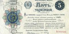 5 червонцев 1922 г. (РСФСР)