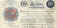 10 червонцев 1922 г. (РСФСР)
