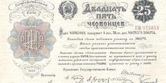25 червонцев 1922 г. (РСФСР)