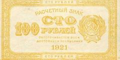 100 рублей 1921 г. (РСФСР).