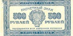 500 рублей 1921 г. (РСФСР).