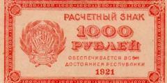 1000 рублей 1921 г. (РСФСР).