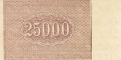 25000 рублей 1921 г. (РСФСР).