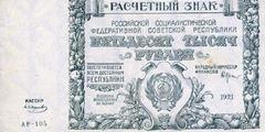 50000 рублей 1921 г. (РСФСР).
