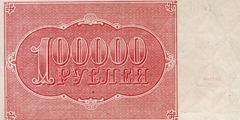 100000 рублей 1921 г. (РСФСР).