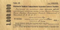 1000000 рублей 1921 г. (РСФСР)