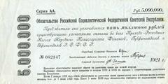 5000000 рублей 1921 г. (РСФСР)