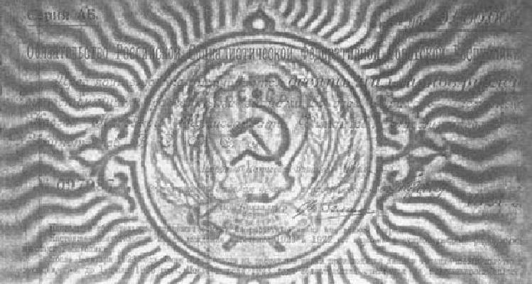 5000000 рублей 1921 г. (РСФСР) - РСФСР - Бонистика