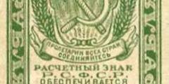 3 рубля 1920 г. (РСФСР).