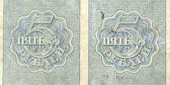 5 рублей 1920 г. (РСФСР).