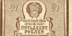 Достоинство денежного знака: 50 рублей 1920 г. (РСФСР).