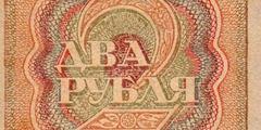 2 рубля 1919 г. (РСФСР).