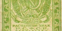 3 рубля 1919 г. (РСФСР).