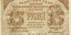 15 рублей 1919 г. (РСФСР).