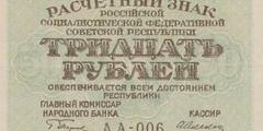 30 рублей 1919 г. (РСФСР).