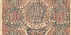 60 рублей 1919 г. (РСФСР).