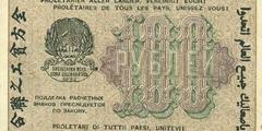 100 рублей 1919 г. (РСФСР).