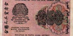 250 рублей 1919 г. (РСФСР).