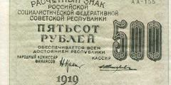 500 рублей 1919 г. (РСФСР).