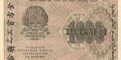 1000 рублей 1919 г. (РСФСР).