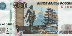 500 рублей 1997 г. модификации 2010 г.