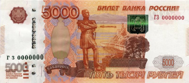 5000 рублей 1997 г. модификации 2010 г.