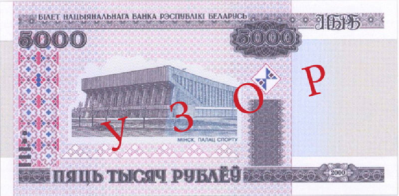 5000 рублей 2011 г. (Беларусь)