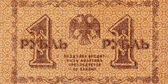 1 рубль 1918 г. (РСФСР).
