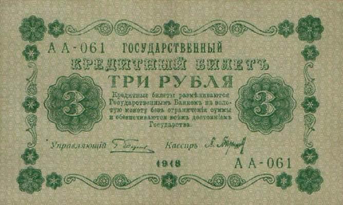 3 рубля 1918 г. (РСФСР).