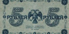 5 рублей 1918 г. (РСФСР).