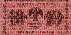 10 рублей 1918 г. (РСФСР).