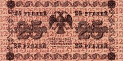 25 рублей 1918 г. (РСФСР).