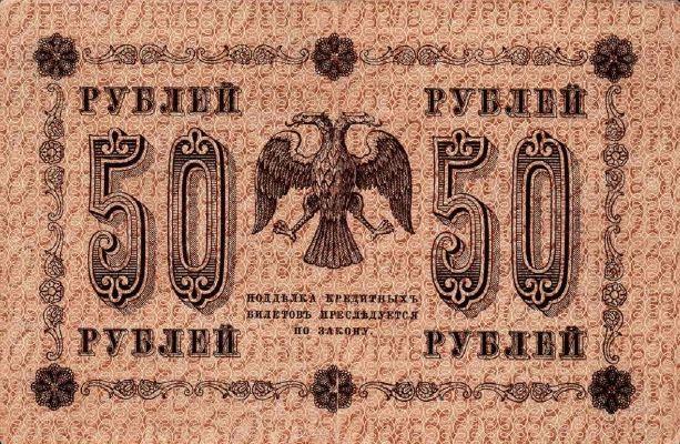50 рублей 1918 г. (РСФСР).