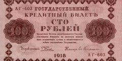 100 рублей 1918 г. (РСФСР).