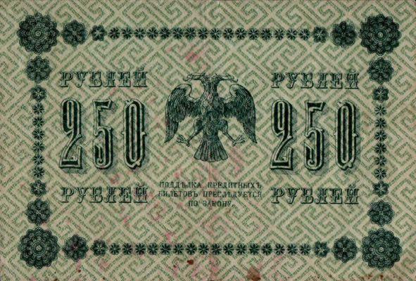 250 рублей 1918 г. (РСФСР).
