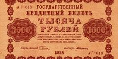 1000 рублей 1918 г. (РСФСР).