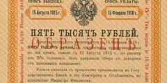 5000 рублей 1914 - 1915 гг.