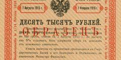 10000 рублей 1914 - 1915 гг.