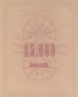 25000 рублей 1914 - 1915 гг.