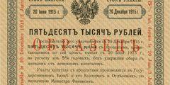 50000 рублей 1914 - 1915 гг.