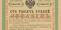 100000 рублей 1914 - 1915 гг.