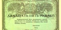 25 рублей 1917 г.