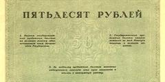 50 рублей 1917 г.