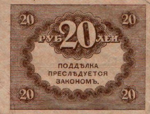 20 рублей 1917 г. (Временное правительство).