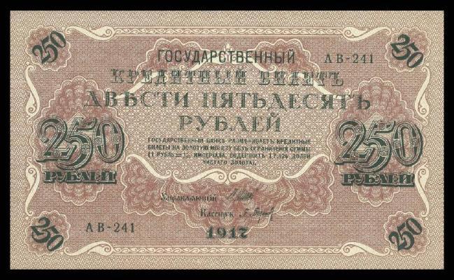 250 рублей 1917 г. (Временное правительство).