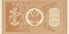 1 рубль 1898 г. (Российская империя).