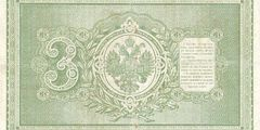 3 рубля 1898 г. (Российская империя).