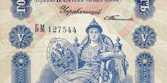 5 рублей 1898 г. (Российская империя).