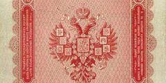10 рублей 1898 г. (Российская империя).