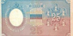 25 рублей 1899 г. (Российская империя).